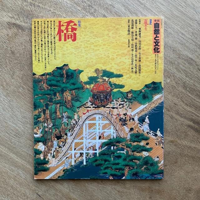 季刊 自然と文化  / 1984年 夏季号 / 橋