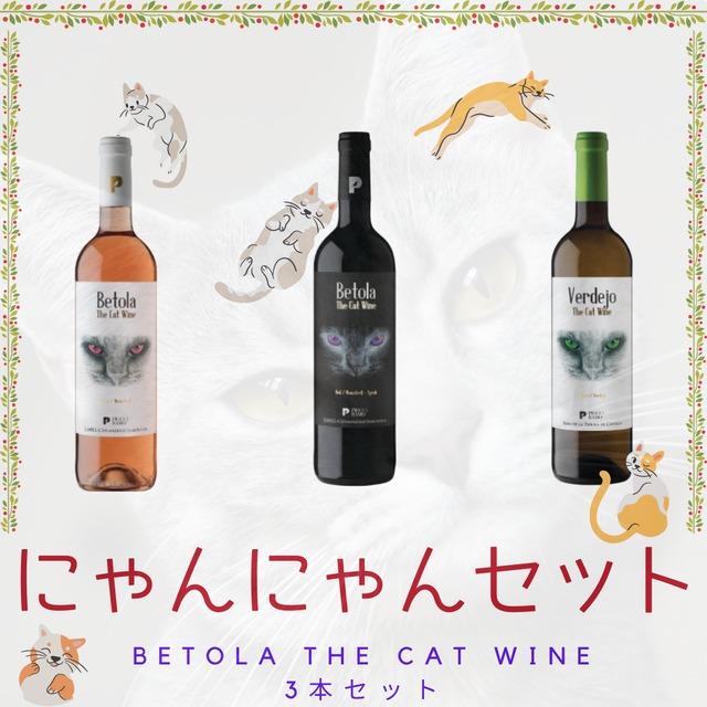 にゃんにゃんセット(Betola The Cat Wine 3本セット)