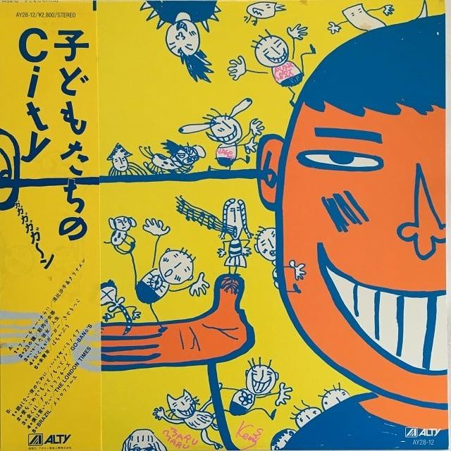 【LP +Flexi・国内盤】Various Artists / 子どもたちのCity