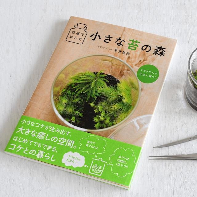 著書「部屋で楽しむ小さな苔の森」(苔テラリウムの基本がわかる)【ビギナー編】