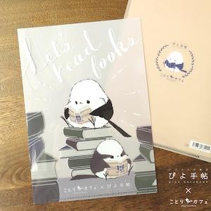 A5クリアファイル BOOK(ぴよ手帖×ことりカフェ×紀伊国屋書店 コラボ雑貨)