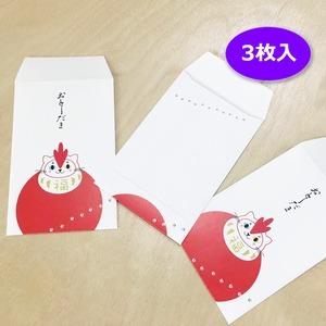 ぽち袋/おとしだま・変装とりだるま(3枚セット)