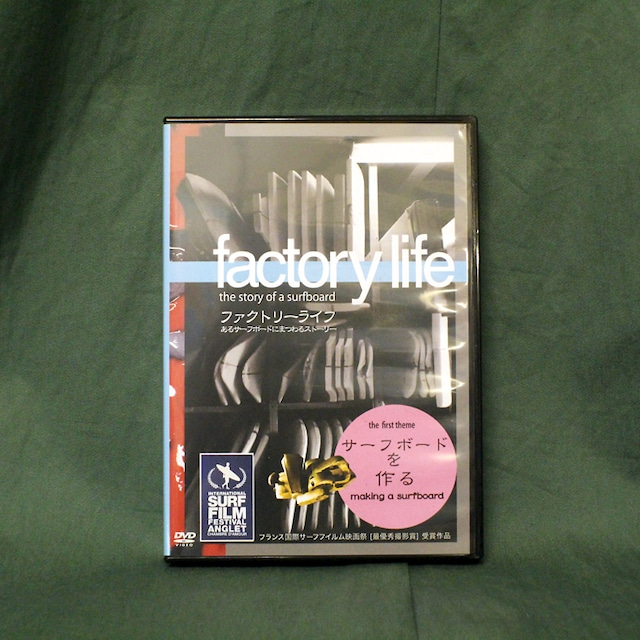 Factory Life DVD ファクトリーライフ