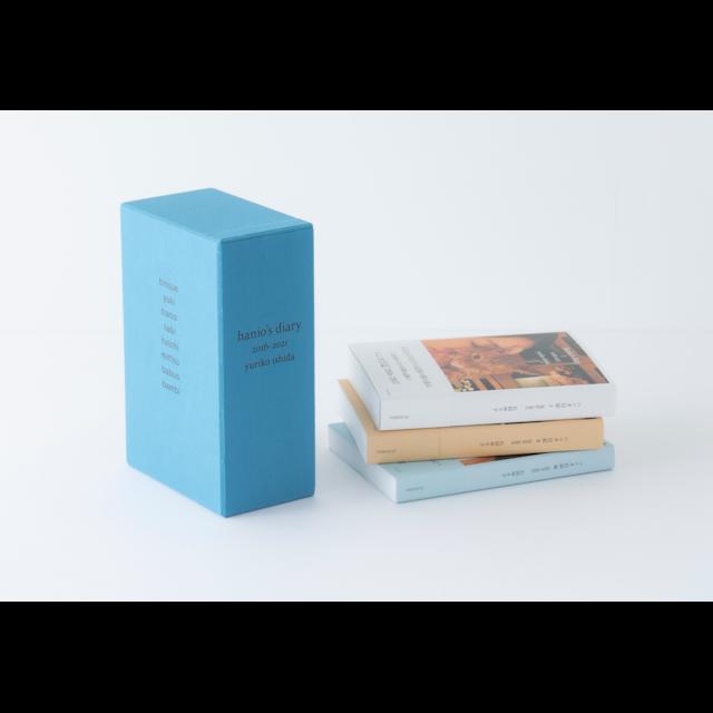 【7月10日(土)10:00予約開始分】ハニオ日記の青い箱