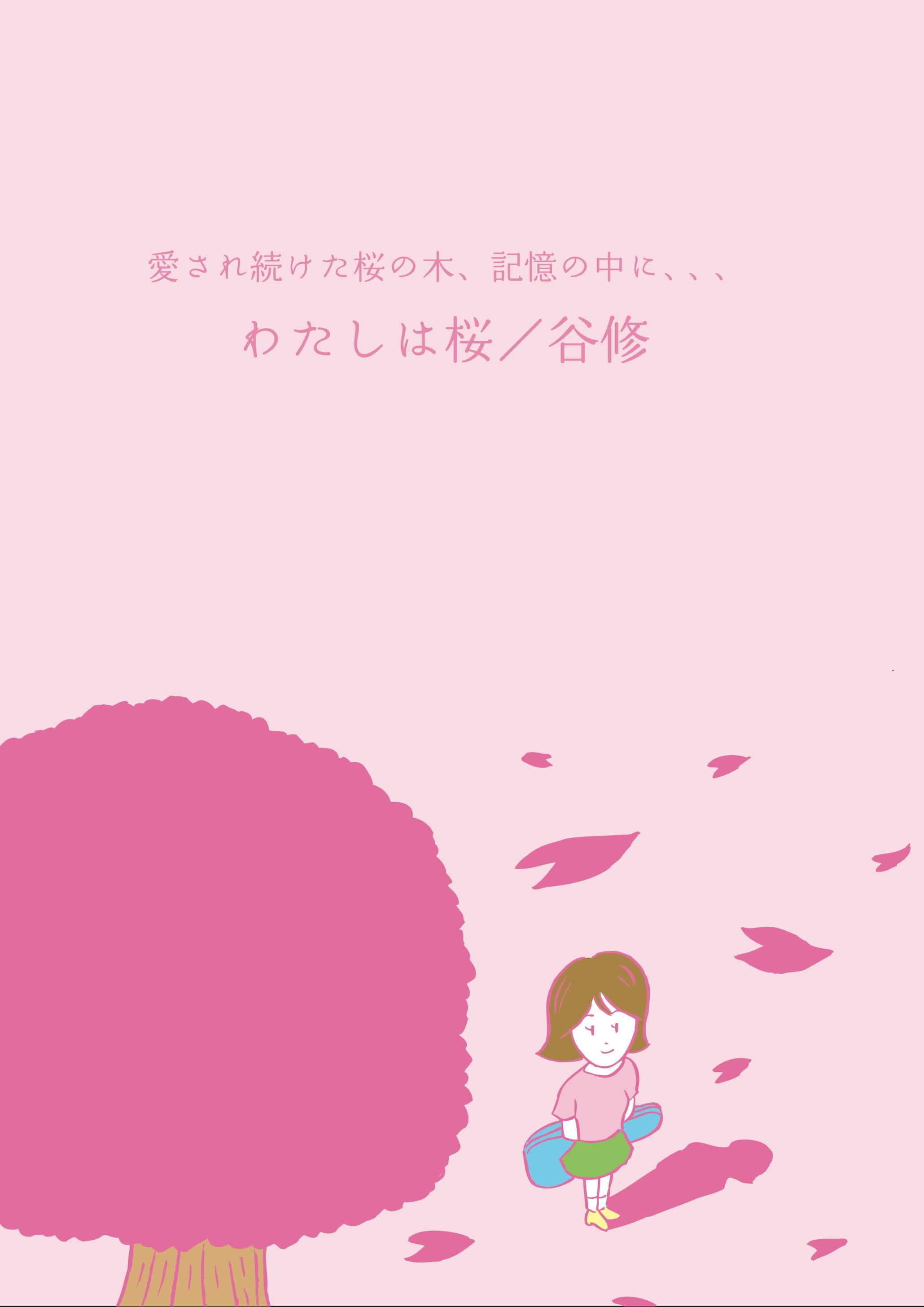 ねりうた #04 「わたしは桜」ダウンロード版