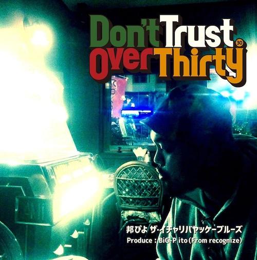 【邦ぴよ・ザ・イチャリバヤッケーブルーズ】Don't Trust Over Thirty【CD】