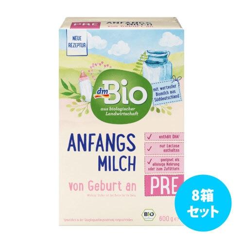 [8箱セット] dmBioビオ粉ミルク 600g (Pre~2)