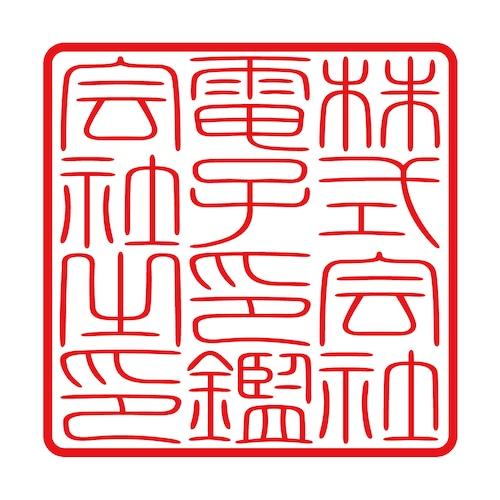 会社角印(電子印鑑)てん書細L 12文字~