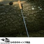 196ひのきのキャンプ用品 火掻き棒(ファイヤーフック) ハードウッド キャンプ用品 アウトドア バーベキュー 焚火 薪ストーブ 196hinoki-049