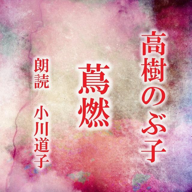 [ 朗読 CD ]蔦燃  [著者:高樹のぶ子]  [朗読:小川道子] 【CD5枚】 全文朗読 送料無料 オーディオブック AudioBook