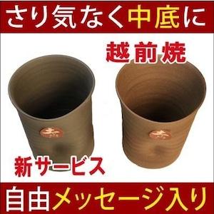 【黒色系】名入れサプライズ中底に自由メッセージ入り越前焼焼酎カップ(土ごころ)プレゼントギフト贈り物 陶器酒器