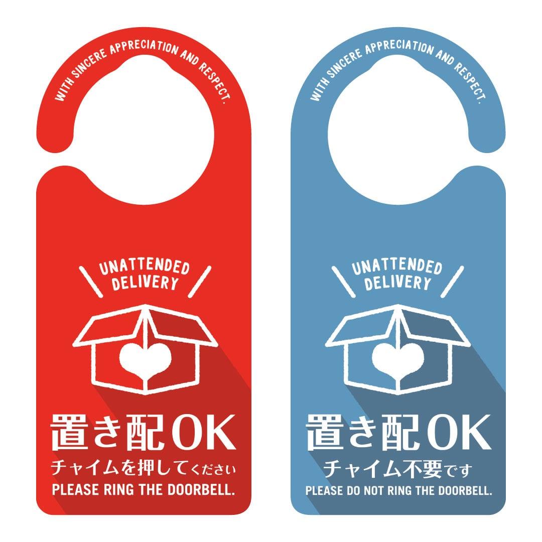 置き配OK ハート(チャイム押してね!両面)[1093] 【全国送料無料】 ドアサイン ドアノブプレート