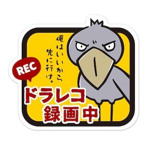 ドラレコ録画中マグネットステッカー★ハシビロコウ(甘口)