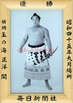 昭和45年9月場所優勝 横綱 玉の海正洋関(3回目の優勝)