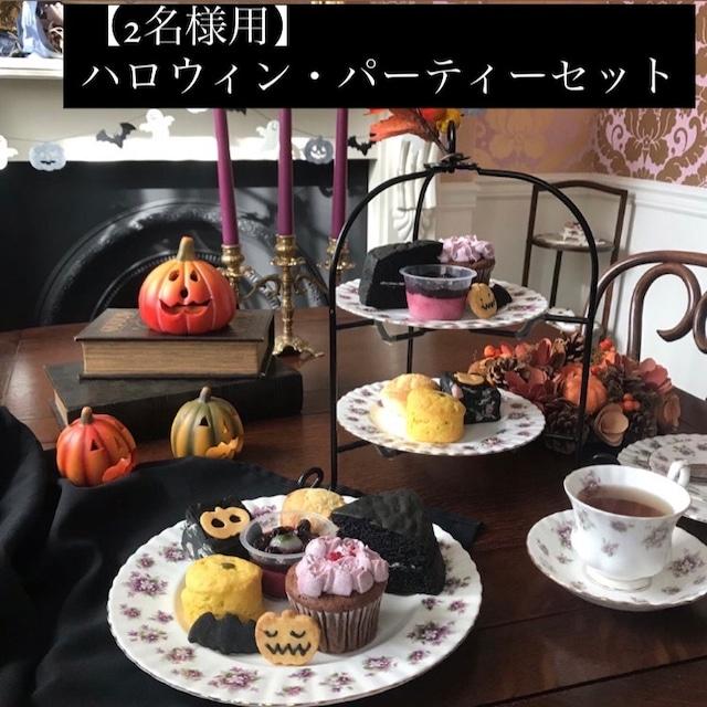 【2名様用】ハロウィンパーティーセット