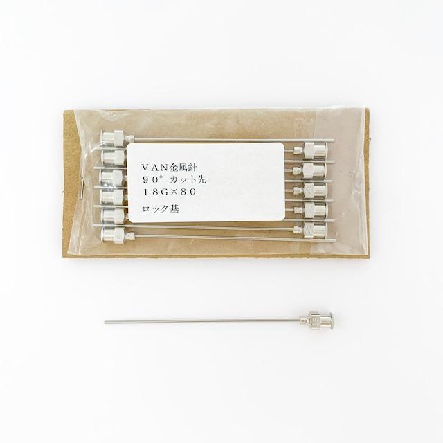 【工業・実験/研究用】 VAN金属針 90°カット先 18G×80 12本入(医療機器・医薬品ではありません)
