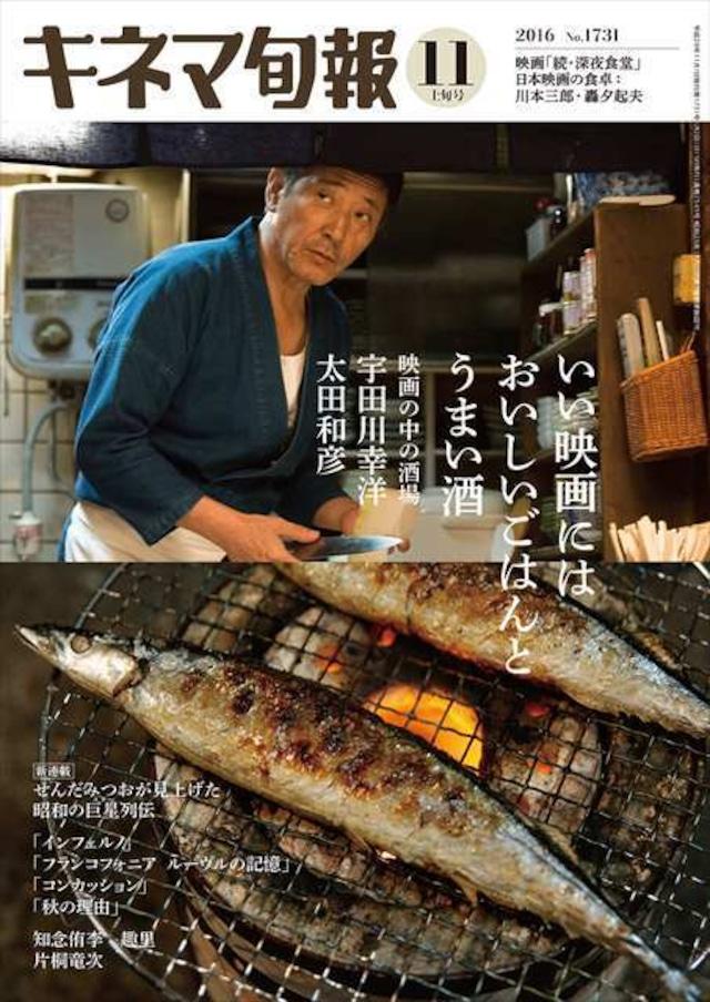 キネマ旬報 2016年11月上旬号(No.1731)