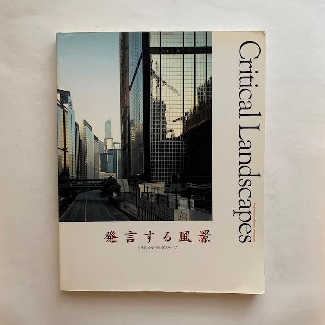 発言する風景 クリティカル・ランドスケープ  / Critical Landscapes / 東京都文化振興会