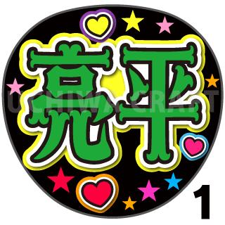 【プリントシール】【SnowMan/阿部亮平】『亮平』コンサートやライブに!手作り応援うちわでファンサをもらおう!!!