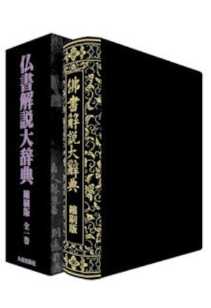 仏書解説大辞典 縮刷版 全1巻