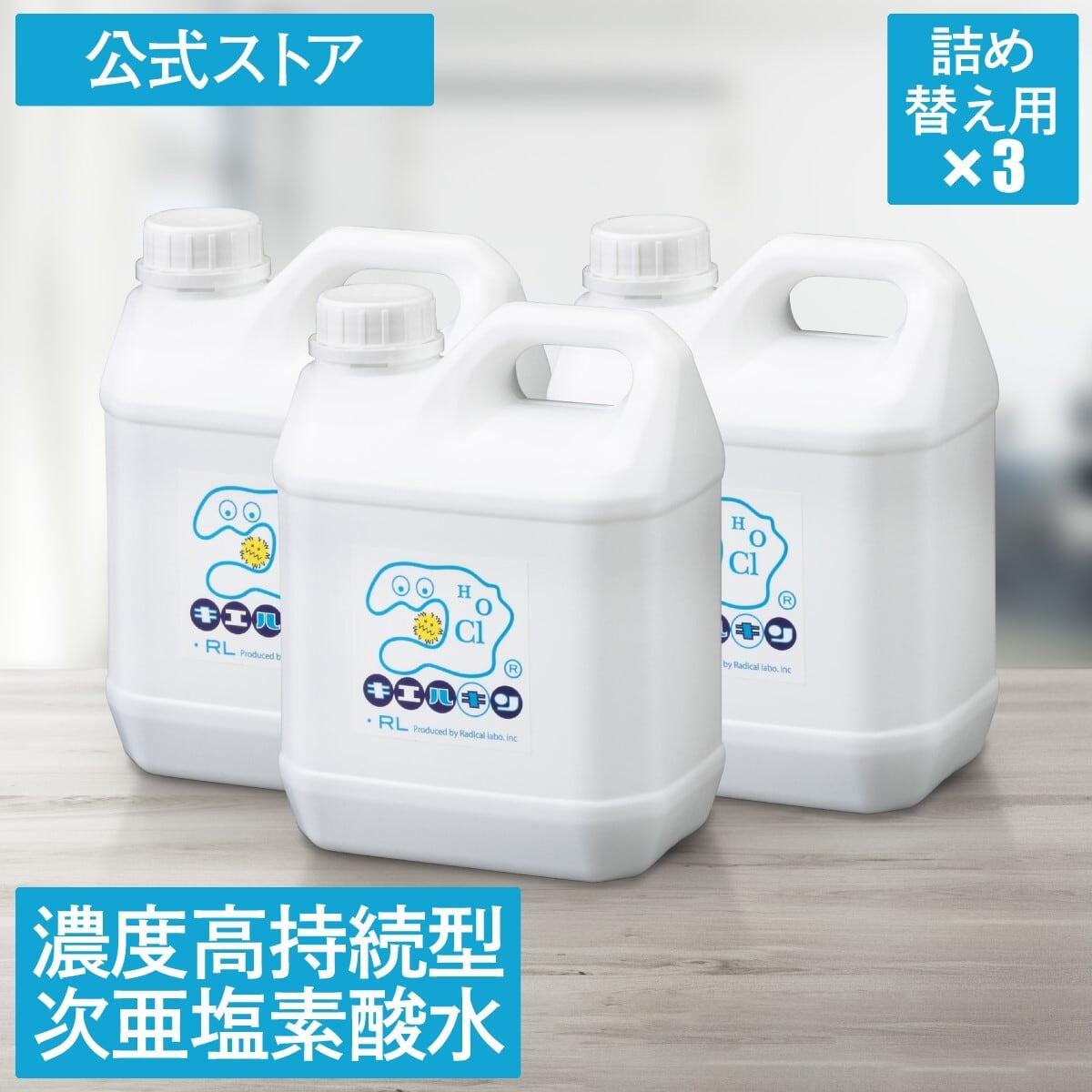 【即日発送】キエルキン2Lボトル3本セット 次亜塩素酸水溶液(除菌・消臭剤)【送料無料】