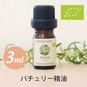 パチュリー精油【3ml】エッセンシャルオイル/アロマオイル