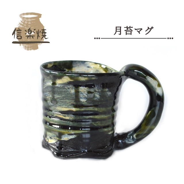 月苔マグカップ w306-02 マグカップ カップ  マグ 湯飲み ティー コーヒー 手作り ブラック 黒 深緑 グリーン 信楽焼 手作り ギフト 贈り物 洋食器 食器 焼き物 陶器