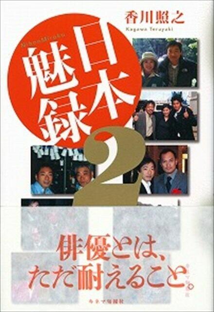 日本魅録2
