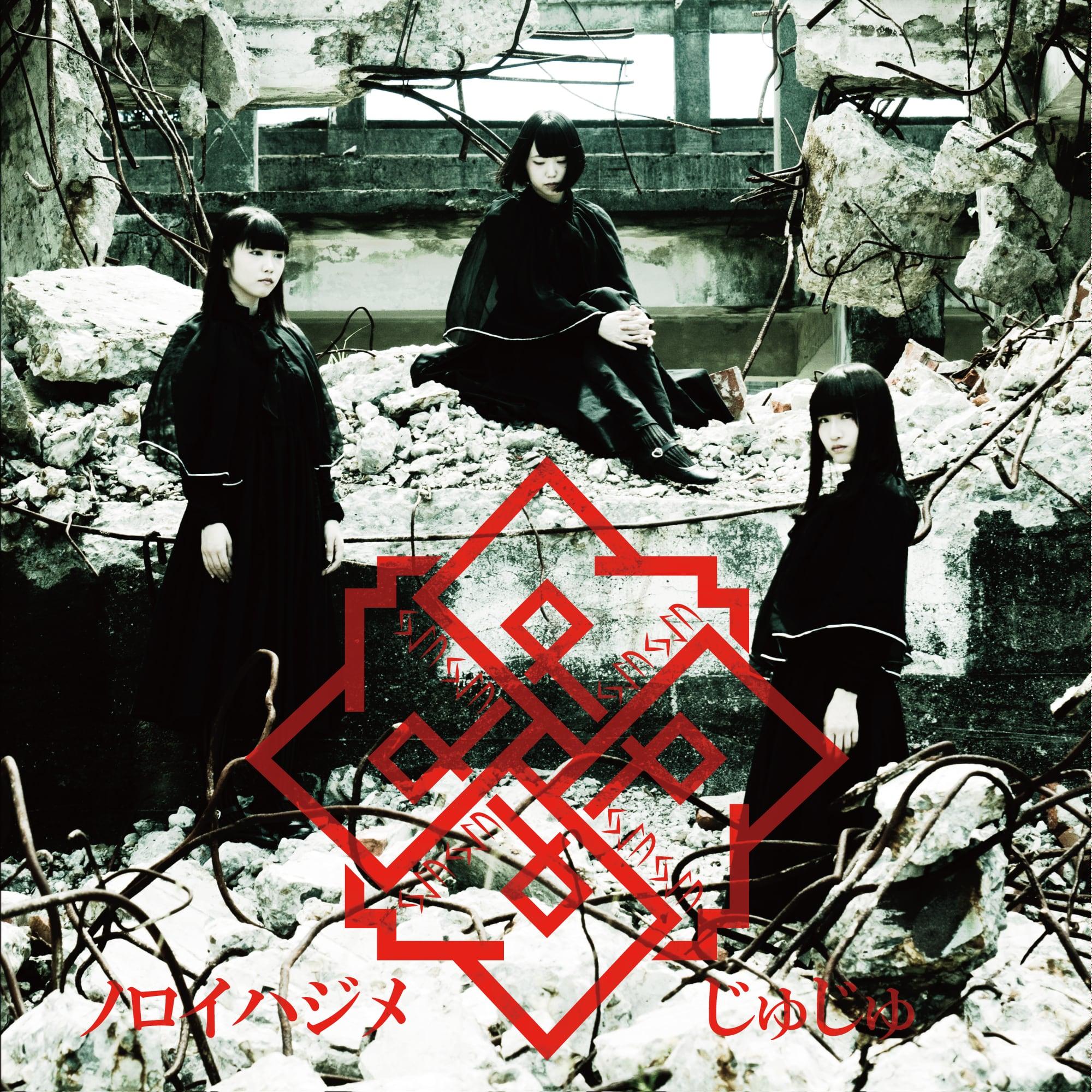 CDシングル じゅじゅ 「ノロイハジメ」
