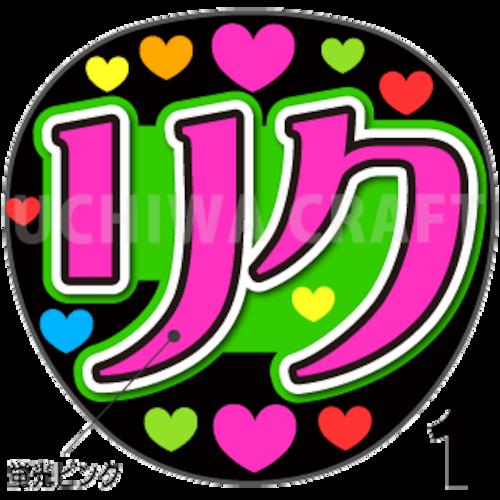 【蛍光プリントシール】【NiziU(ニジュー)/大江梨久】『リク』コンサートやライブに!手作り応援うちわでファンサをもらおう!!!
