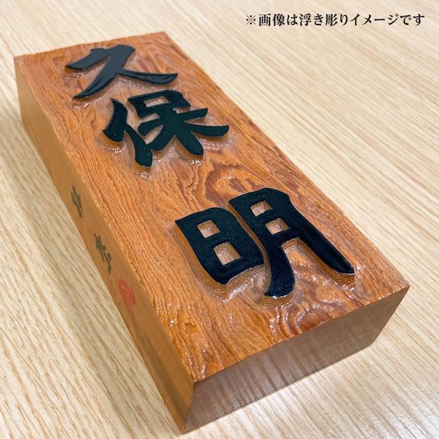 表札 屋久杉 浮き彫り