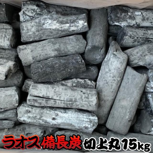 炭 木炭 備長炭 バーベキュー 15kg ラオス 産 切上丸 送料無料 まとめ買い  e-0570008