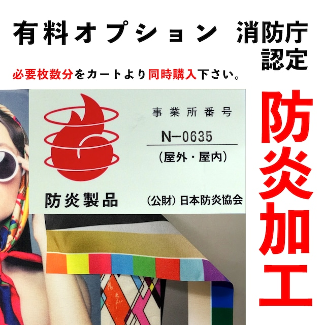 【OPTION】防炎加工