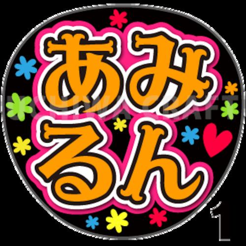 【プリントシール】【NMB48/チームN/山崎亜美瑠】『あみるん』コンサートや劇場公演に!手作り応援うちわで推しメンからファンサをもらおう!!