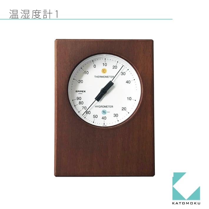 KATOMOKU 温湿度計 ブラウン km-101BR
