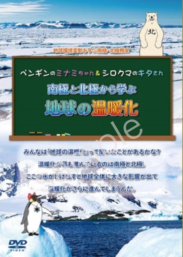 DVD映像教材「南極と北極から学ぶ地球の温暖化」