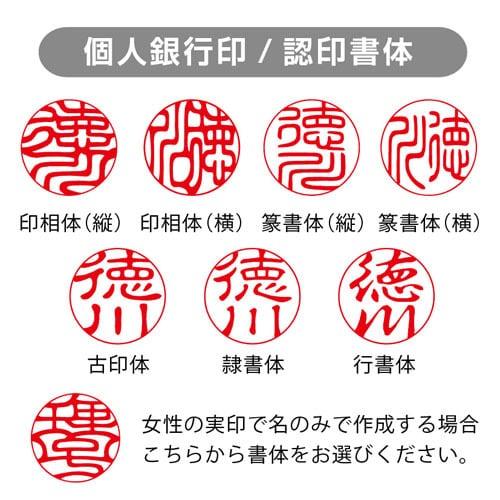 チタン個人銀行/認印15mm丸(姓または名)