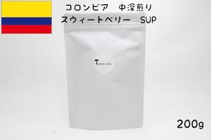 コロンビアコーヒー豆 ・中深煎り 200g(スウィートベリー SUP)