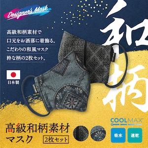 和柄マスク2枚セット 高級和柄素材 吸水速乾COOLMAX使用 日本製 ブラック×ブルー色