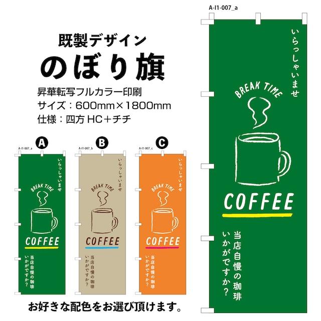 COFFEE【A-I1-007】のぼり旗