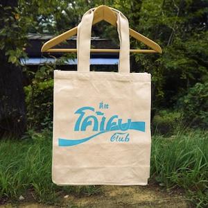 タイ風クラブ トート