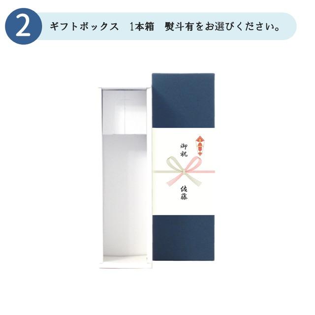 ギフトボックス 1本箱 熨斗有