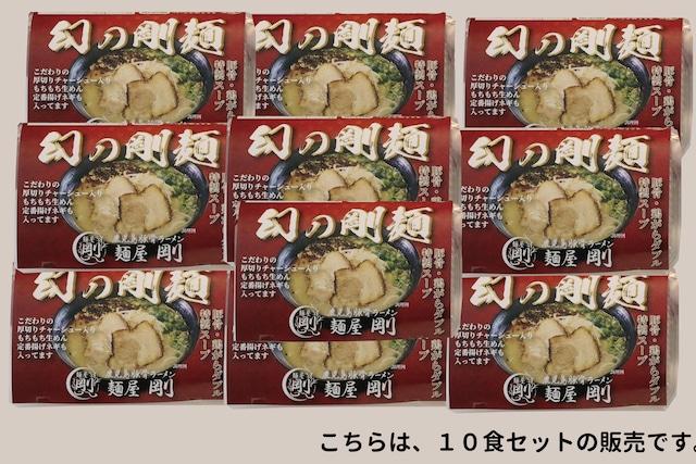幻の剛麺10食セット