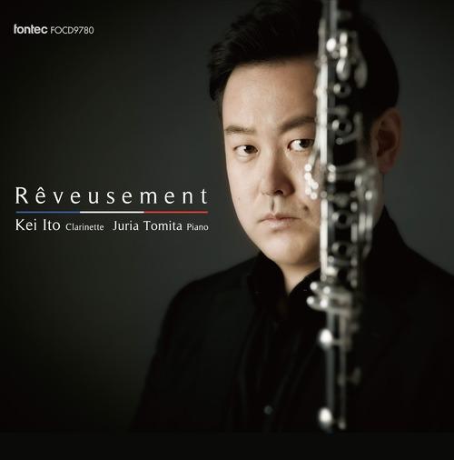 伊藤 圭(クラリネット)/Reveusement レヴーズマン 藍の歌