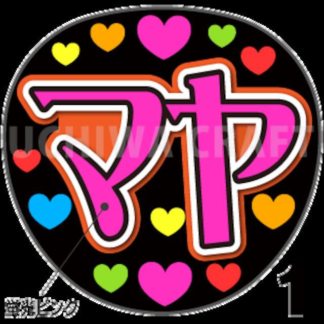 【蛍光プリントシール】【NiziU(ニジュー)/勝村摩耶】『マヤ』コンサートやライブに!手作り応援うちわでファンサをもらおう!!!