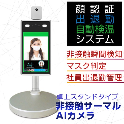 【1年保証 送料無料】顔認証 システム AI顔認証検温モニター 卓上スタンドタイプ 体表温検知 体温計 非接触 サーマルAIカメラ マスク識別 感染 予防