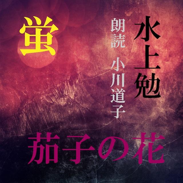 [ 朗読 CD ]蛍・茄子の花  [著者:水上勉]  [朗読:小川道子] 【CD1枚】 全文朗読 送料無料 オーディオブック AudioBook