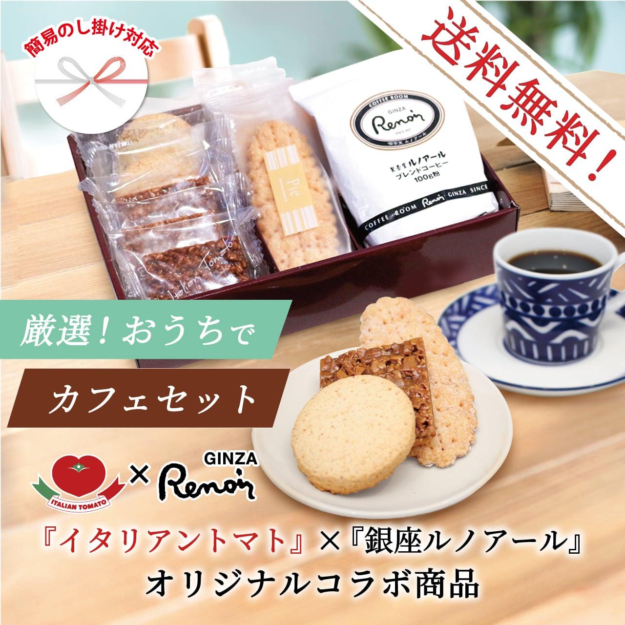 【イタリアントマト × 銀座ルノアール】ブレンドコーヒー&焼き菓子セット/簡易のし掛け対応【送料無料】