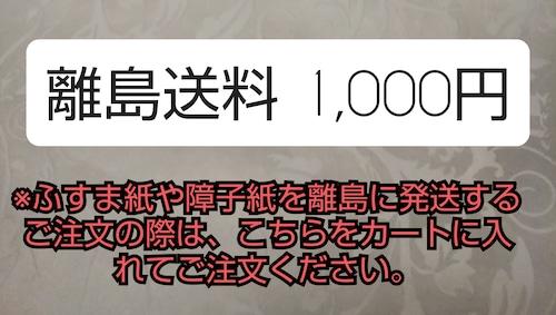 離島送料 1,000円