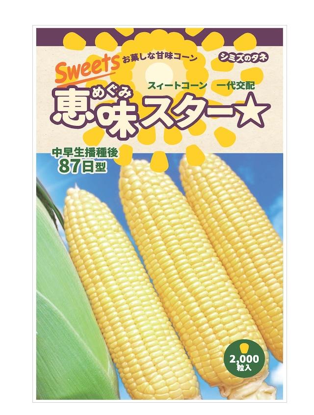 Sweets恵味®スター(2,000粒)